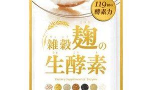 雑穀麹の生酵素 写真