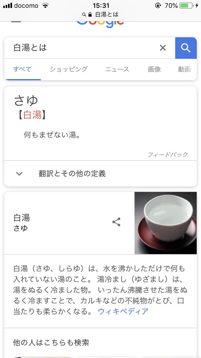 白湯の検索スクリーンショット