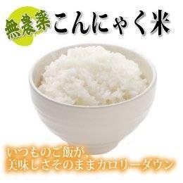 無農薬こんにゃく米 写真